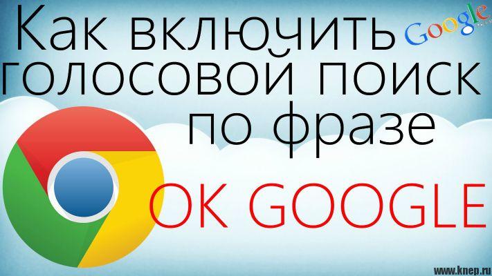 ok-google-search