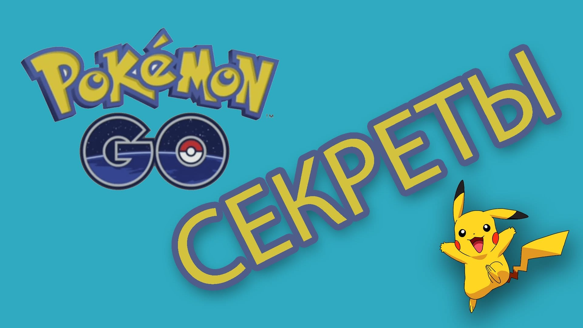 Секреты Pokemon Go