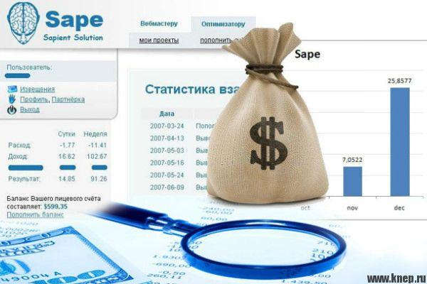 Продажа ссылок на сайте с главной страницы через биржу Сапе