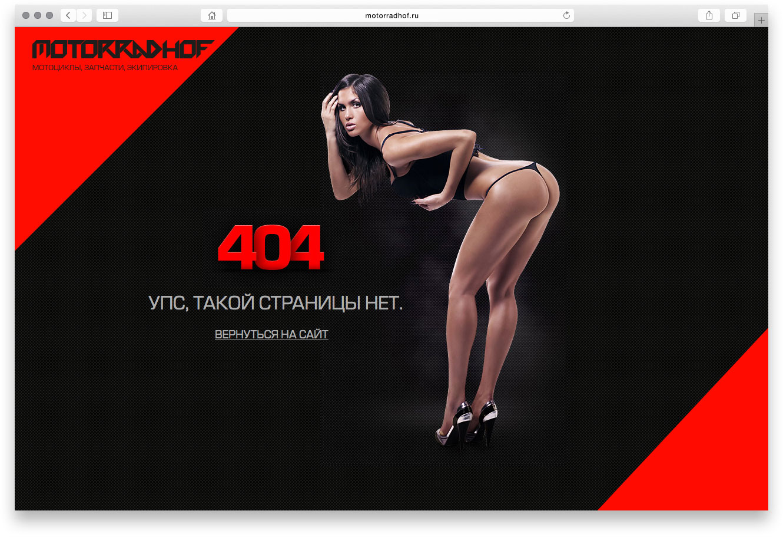 Страница 404 — выдаем правильные заголовки