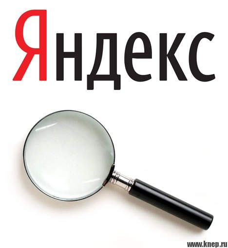 Развитие от Яndex — до Yandex поисковая система